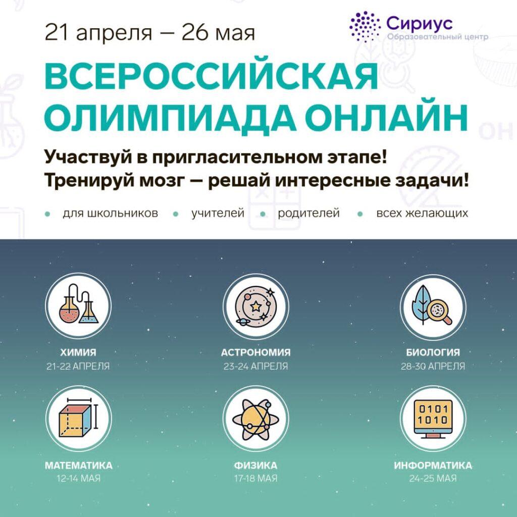 Всероссийская олимпиада онлайн